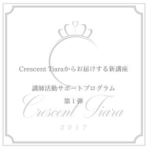 Crescent Tiaraとしてとしてサポートプログラムをお届けします