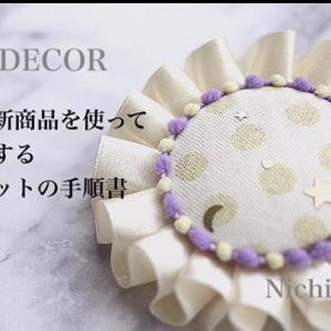 UN-DECOR nichika先生からのご案内、そして私の想いも♡