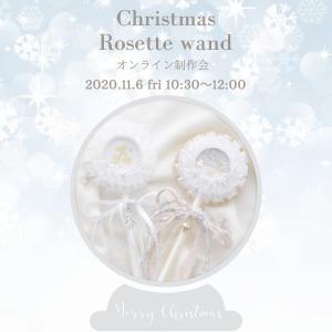【お知らせ】11/6(金)クリスマスロゼットワンドオンライン制作会