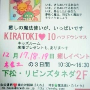 明日はリビンズタネダさんでキラトキイベント(*^^*)