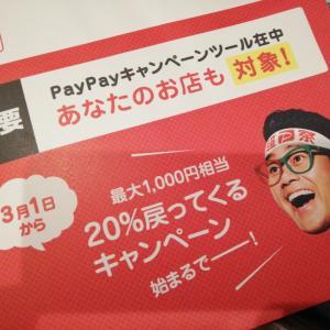 超PayPay祭はじまります