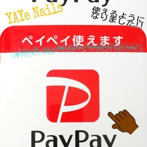 【お知らせ】PayPay使えるようになりました☆