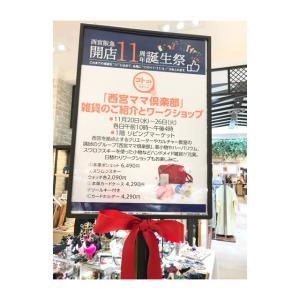 西宮阪急1階リビング始まりました