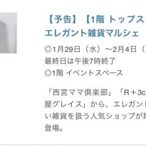 マカオ旅ブログの途中ですが、千里阪急1階告知!!