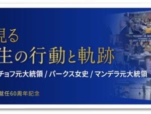 誰でも閲覧できる「映像でみる池田先生の行動と軌跡」やってるよ。〔#297〕