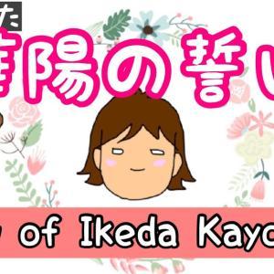 【YouTube】(歌ってみた)華陽の誓い Vow of Ikeda Kayokai (SGI song) 〔#330〕