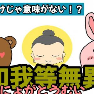 【Youtube】全く浸透していない仏の概念とは?/what is the concept of Buddha which doesn't take root among the people?〔#331〕