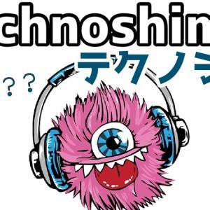 三障四魔ならぬテクノシマ(Technoshima)  〔#339〕