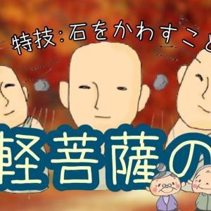 【Youtube】不軽菩薩の話 〔#343〕