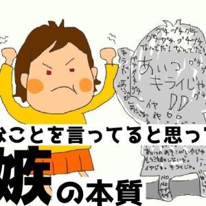 【YouTube】怨嫉の本質 _音声化バージョン 〔352〕
