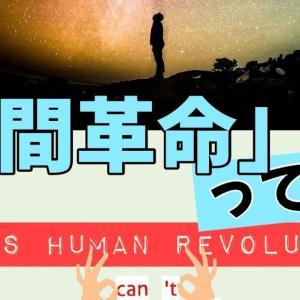 【YouTube】「人間革命」って何?what is Human Revolution? 〔351〕