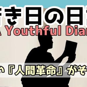 【YouTube】『若き日の日記』ーリアルな人間革命の舞台裏をみる〔354〕