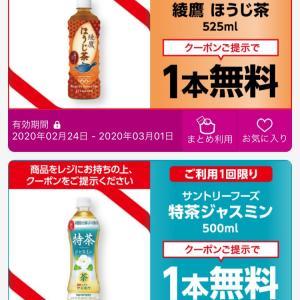 【当選品】イオンお買い物アプリ