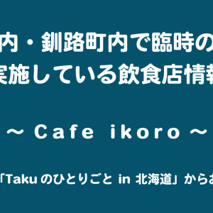 Cafe ikoro(釧路市昭和中央)