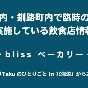 blissベーカリー(釧路市豊川町)