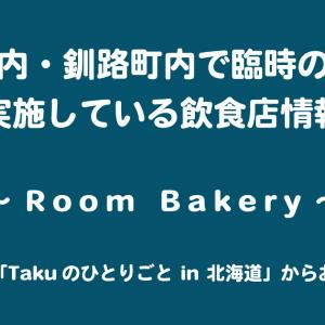 Room Bakery(釧路町桂木)