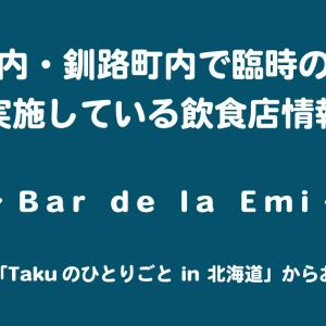 Bar de la Emi(釧路市星が浦大通)