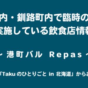 港町バル Repas(釧路市北大通)