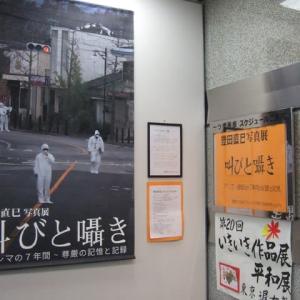 華やかに 東京退女教いきいき作品展・平和展 ~2019