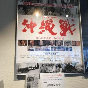 「沖縄戦ー知られざる悲しみの記憶」を観て、沖縄戦を知ろう!「