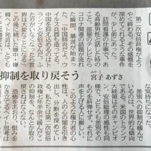 『差別への抑制を取り戻そう』ー宮子あずささんの「本音のコラム」よりー
