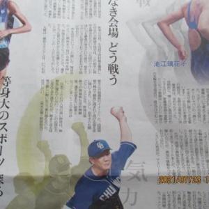 緊急事態宣言下の東京オリンピックに思うこと