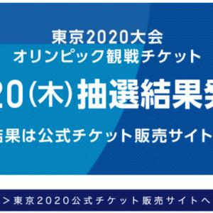 東京オリンピックチケットハズレ!ました。