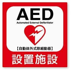 AED講習会~町内会活動