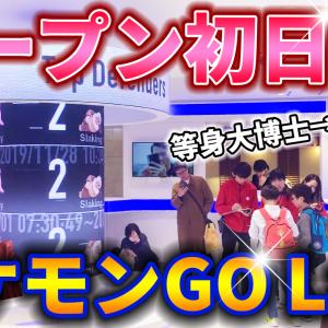 【オープン初日‼︎】ポケモンGO Lab.に突撃!!今後トレードの聖地になるぞ‼︎【東京・池袋】