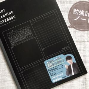計画できないので勉強計画ノートを買ってみた