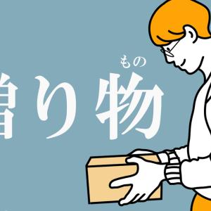 【人間関係の整理】人からもらったプレゼント、捨てる?【動画あり】