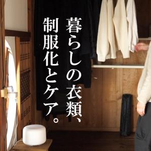 【動画あり】私のこの冬の洋服の制服化。
