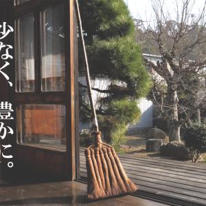 【動画】日々を豊かに。ひとりを愉しむ古民家の時間。