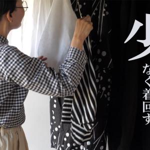 【動画あり】ミニマリスト 少ない服でカジュアル→フォーマル・ビジネス・お呼ばれ服を着回す。