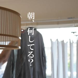 【動画あり】朝の家事、何してる?持たない暮らしのモーニングルーティン
