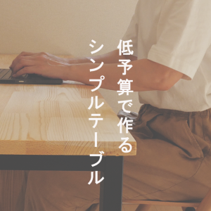 【DIY】普通に買うと5万円ぐらいのテーブルを予算12,000円で作る。