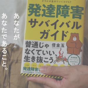 【動画あり】発達障害✖️片付けをハックする!