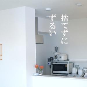 【動画あり】物を捨てずにスッキリみせる、ズルい5つの方法。空間は、配置でコントロールできる。