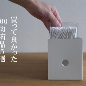 【動画あり】「買って良かった!」100円均一アイテム5選。