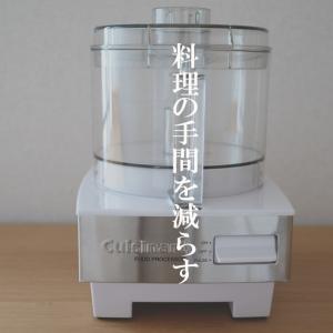 【動画あり】フードプロセッサー「クイジナート(Cuisinart)」を使ってみて。