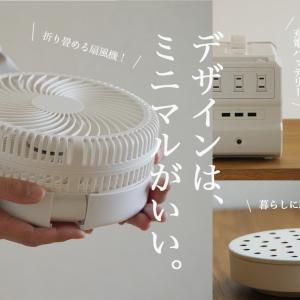 【動画あり】畳む!充電!ミニマルデザイン5選。暮らしに馴染む道具たち。
