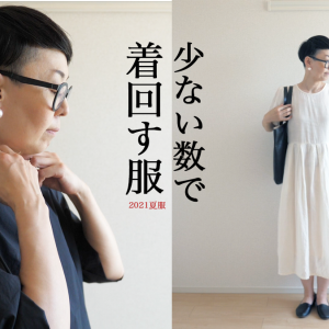 【動画あり】無印良品 長く着る暮らしに合うベーシックな服。