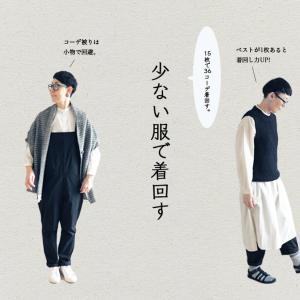 【動画あり】15枚で36コーデ、少ない服で着回す 2021年秋服紹介