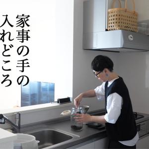 【動画あり】洗面所は手抜きでピカピカに。珈琲時間と減らした家事のvlog。