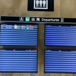 空港の電光掲示板が!