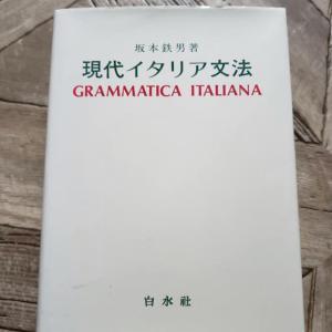 イタリア語独学の方必見!? 第二弾