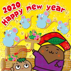 あけましておめでとう2020!