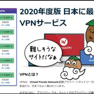 【PR】VPNって何ぞやぁ?