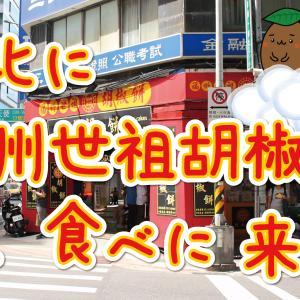 まるで妄想旅行気分!?台北に福州世祖胡椒餅を食べに来た!