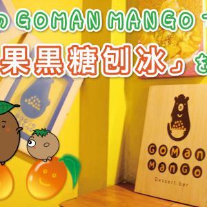 バーチャル妄想旅行で堪能!GOMAN MANGOの芒果黒糖刨冰